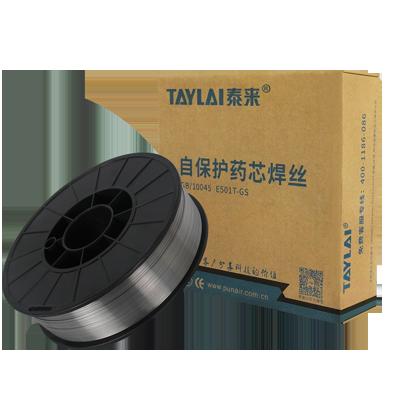 药芯焊丝5.KG/盒Φ1.0-泰来品牌
